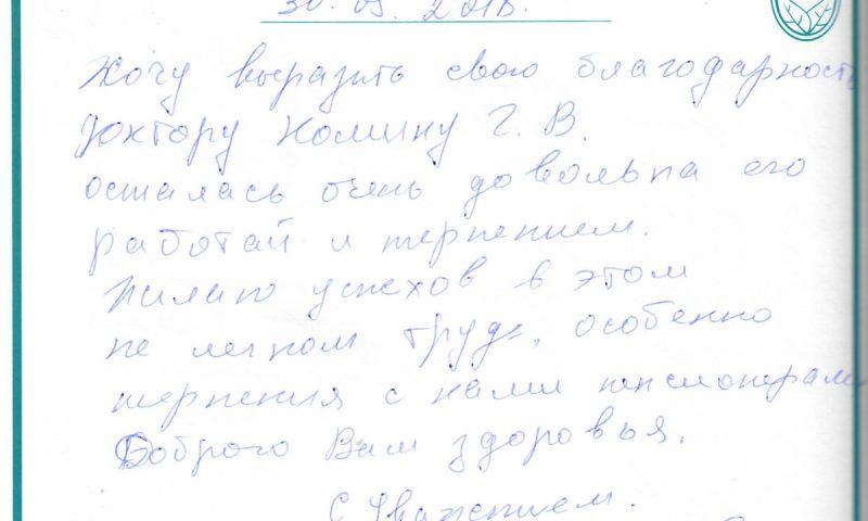 Отзыв о стоматологии 180530 Василенко