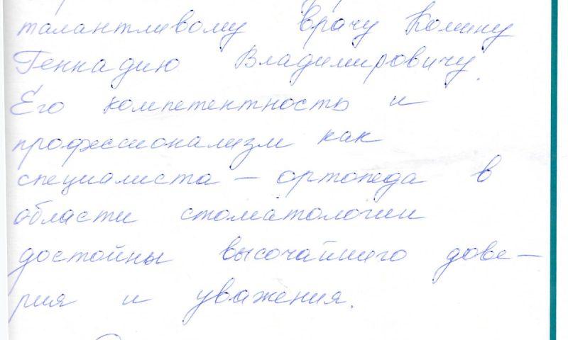 Отзыв о стоматологии 180530 Соловьева