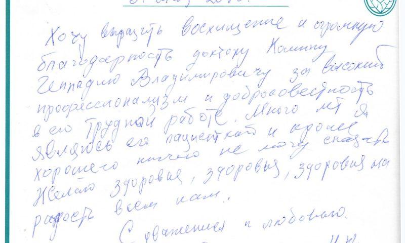 Отзыв о стоматологии 180531 Скоробогатько