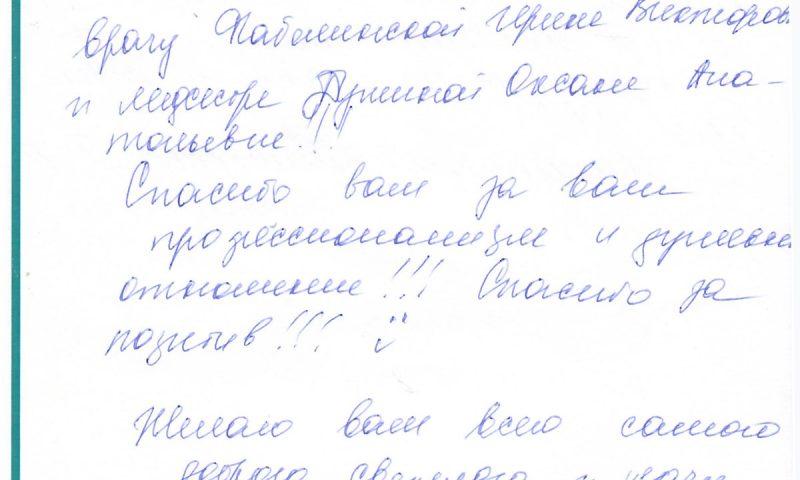 Отзыв о стоматологии 180605 Гальмакова