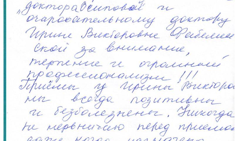 Отзыв о стоматологии 180615 Чернышова