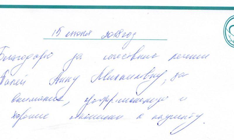 Отзыв о стоматологии 180515