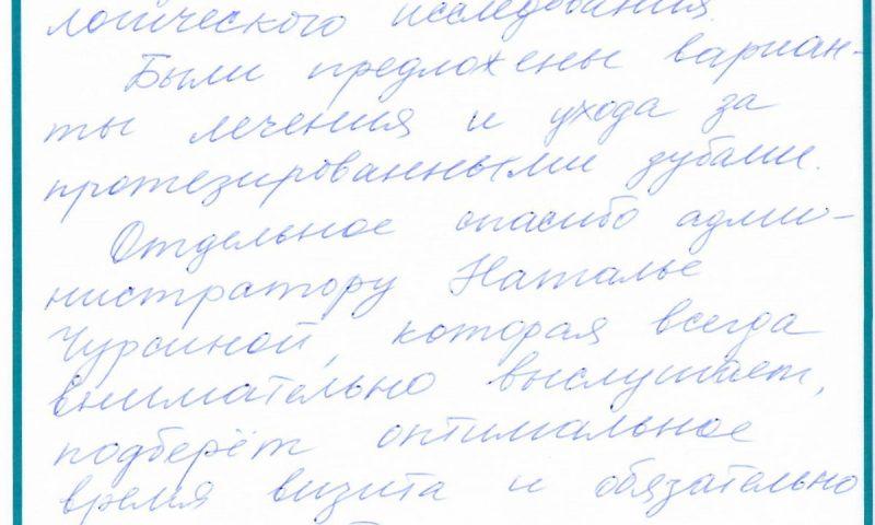 Отзыв о стоматологии 180620 Будилова