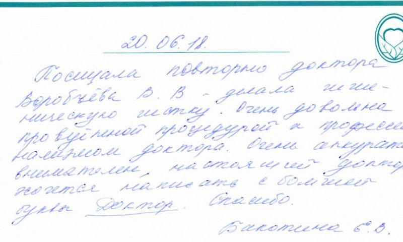 Отзыв о стоматологии 180620 Бакотина