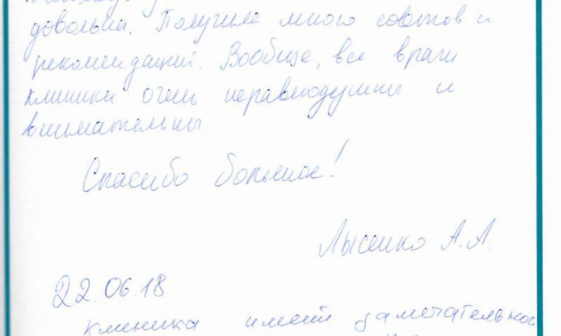 Отзывы о стоматологии 180622 Лысенко, Грацианская