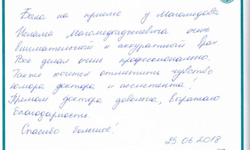 Отзыв о стоматологии 180625 Логинова