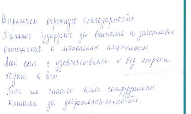 Отзыв о детской стоматологии 180626 Суворовы