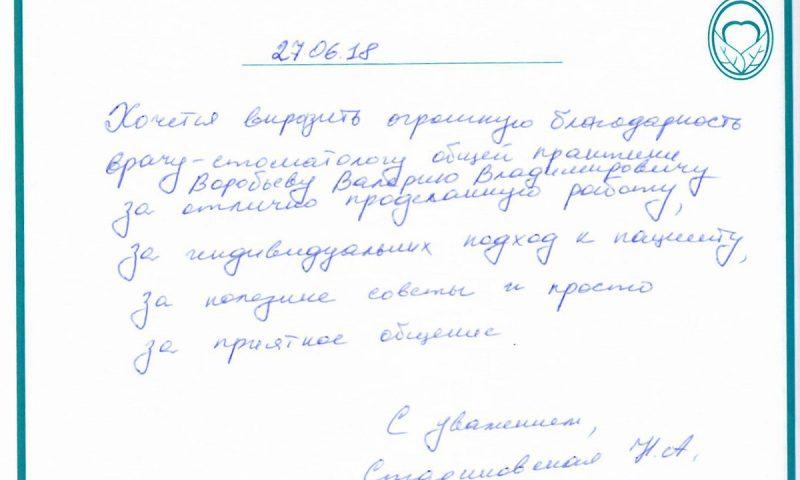 Отзыв о стоматологии 180627 Стариковская
