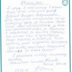 Отзыв о стоматологии 180627 Титова