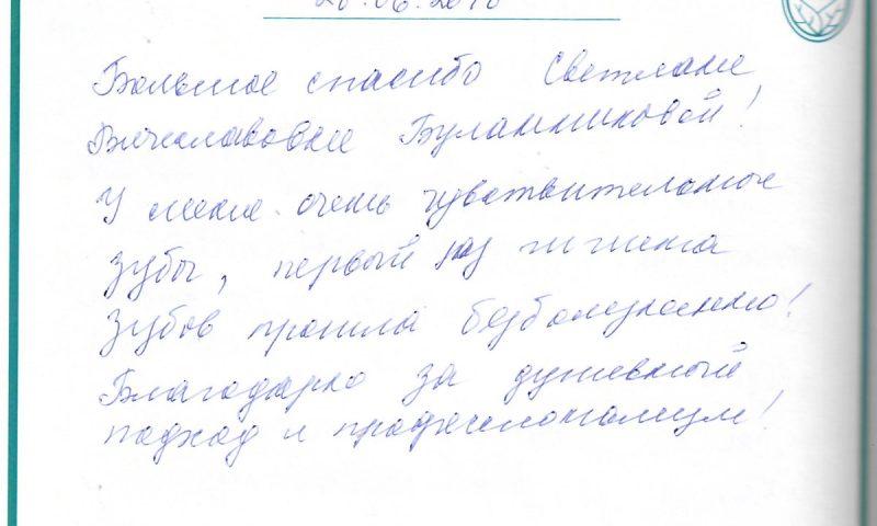 Отзыв о стоматологии 180628 Варфоломеева