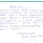 Отзыв о стоматологии 180705 Гусева