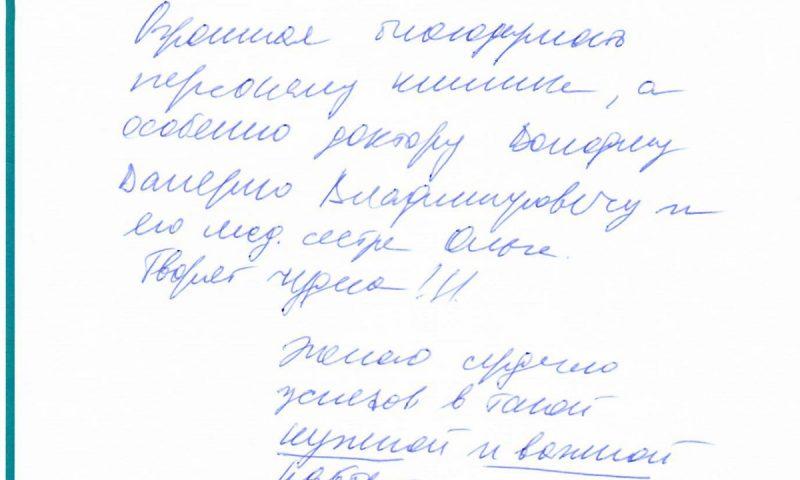 Отзыв о стоматологии 180707 Терещук