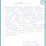 Отзыв о стоматологии 180707 Васильева