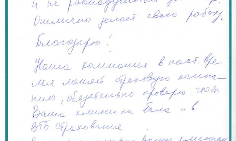 Отзыв о стоматологии 180707 Байченко