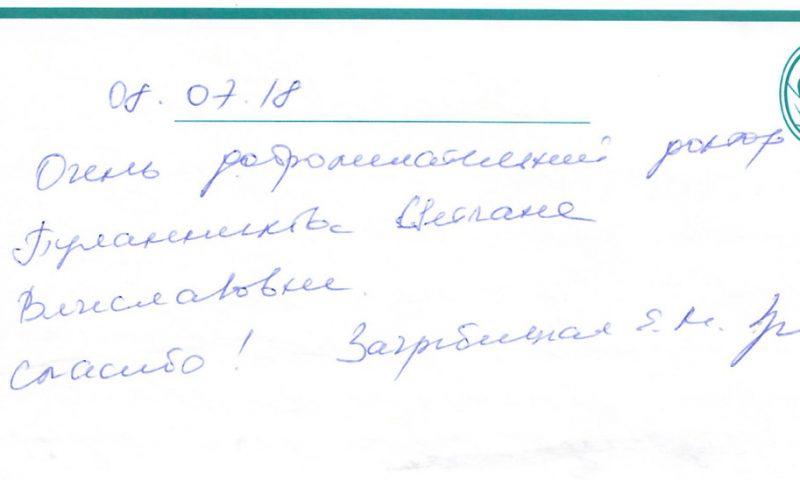 Отзыв о стоматологии 180708 Загребельная