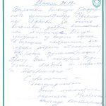 Отзыв о стоматологии 180711 Мелехина