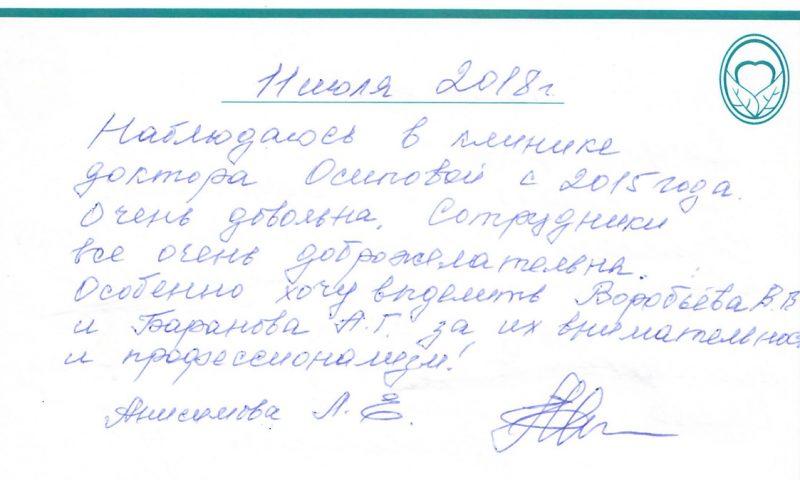 Отзыв о стоматологии 180711 Анисимова