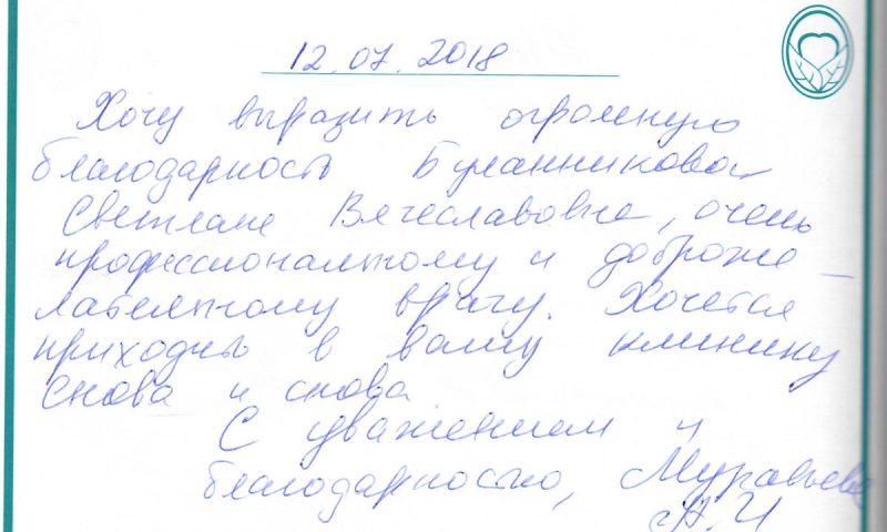 Отзыв о стоматологии 180712 Муравьева