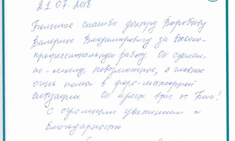 Отзыв о стоматологии 180721 Павлютенкова