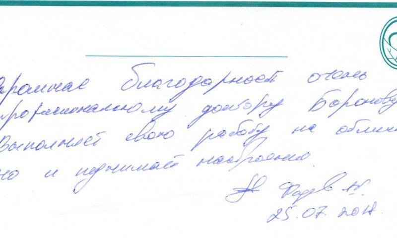 Отзыв о стоматологии 180725 Фадеев