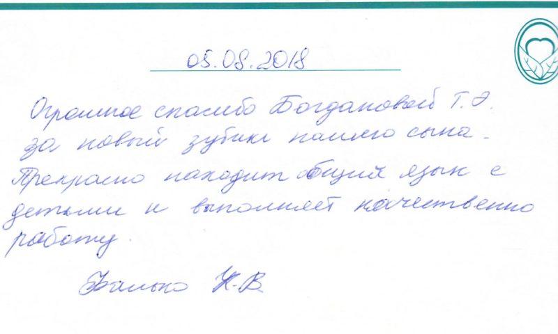 Отзыв о детской стоматологии 180805 Фалько