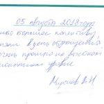 Отзыв о стоматологии 180805 Миронов