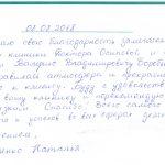 Отзыв о стоматологии 180808 Нечипоренко
