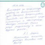 Отзыв о стоматологии 180808 Мария Николаевна