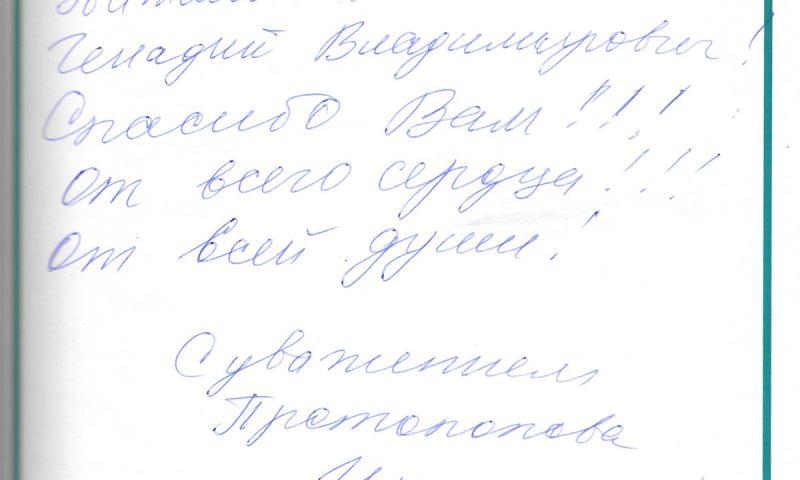 Отзыв о стоматологии 180810 Протопопова