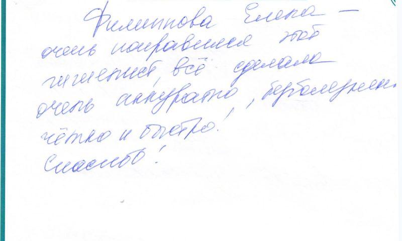Отзыв о стоматологии 180813 Ирина