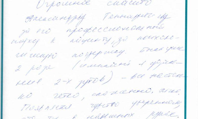 Отзыв о стоматологии 180818 Родионова