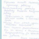 Отзыв о стоматологии 180901 Обыденникова