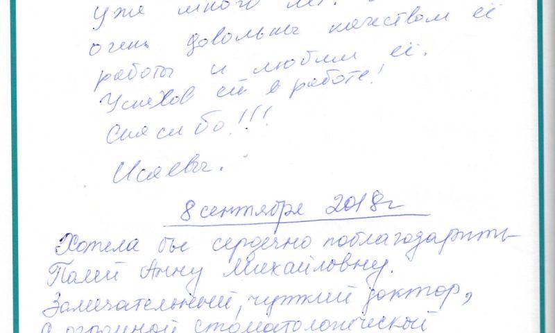 Отзыв о стоматологии 180908 Исаевы, Мазур