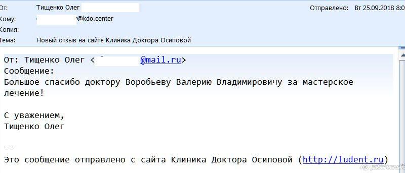 Отзыв о стоматологии 180925 Тищенко