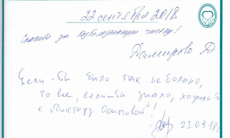 Отзыв о стоматологии 180923 Демирова