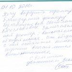 Отзыв о стоматологии 181001 Солян