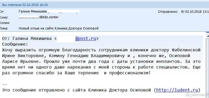 Отзыв о стоматологии 181002 Мякишева
