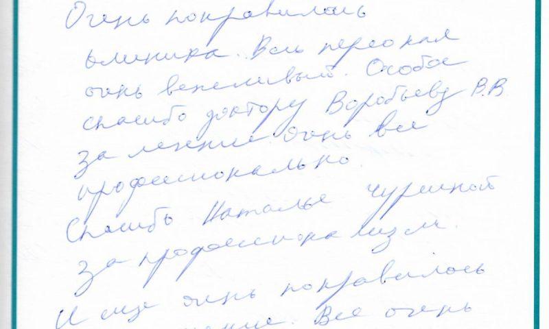 Отзыв о стоматологии 181006 Лазарева