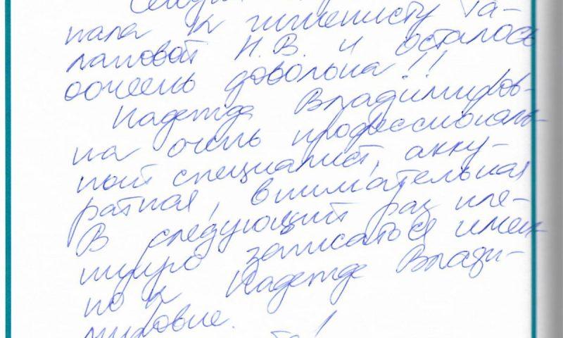 Отзыв о стоматологии 181007 Казачкина