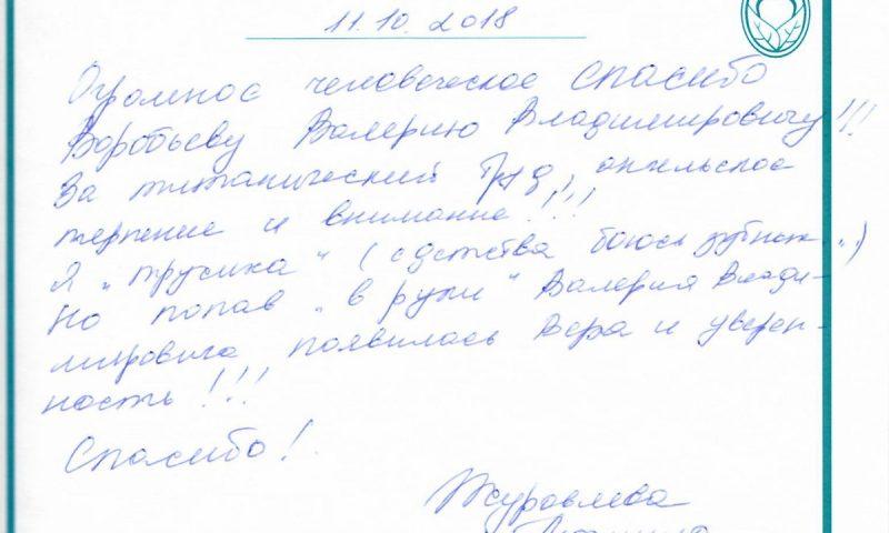 Отзыв о стоматологии 181011 Журавлева