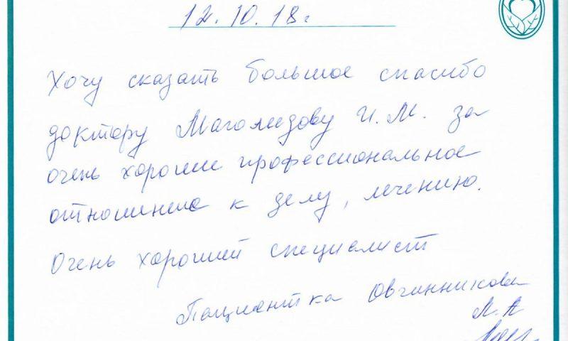 Отзыв о стоматологии 181012 Овчинникова