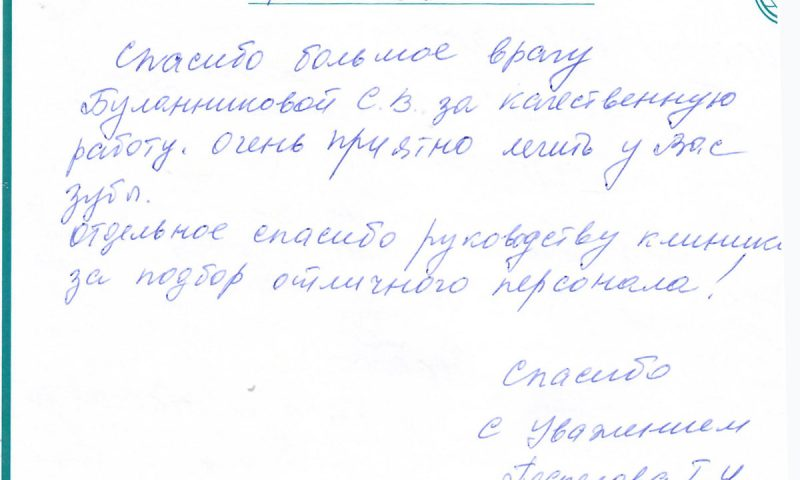 Отзыв о стоматологии 181015 Поспелова