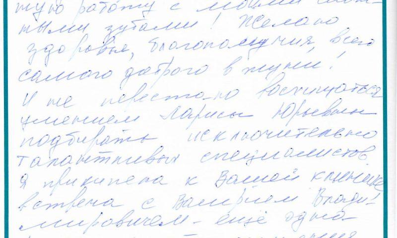 Отзыв о стоматологии 181015 Гараева