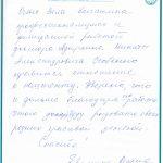 Отзыв о стоматологии 181020 Еремина