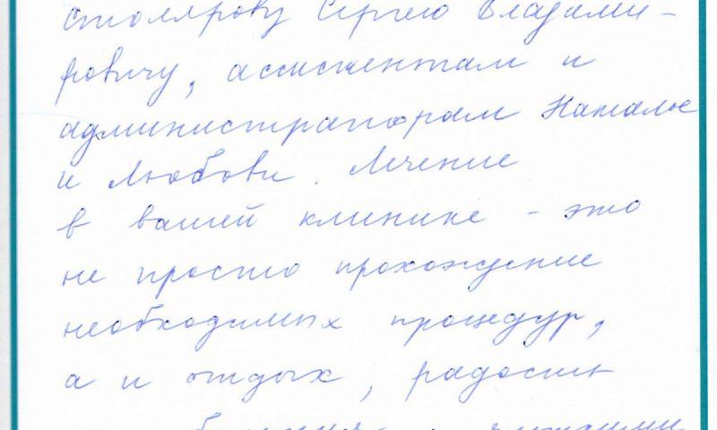 Отзыв о стоматологии 181023 Евсюткина