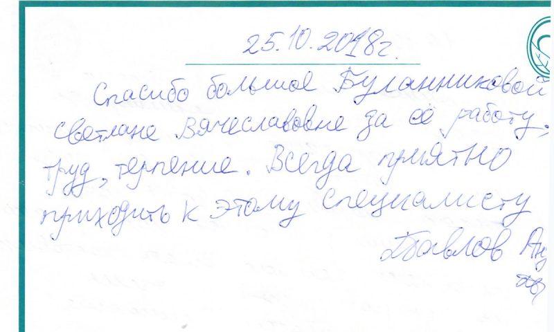 Отзыв о стоматологии 181025 Павлов