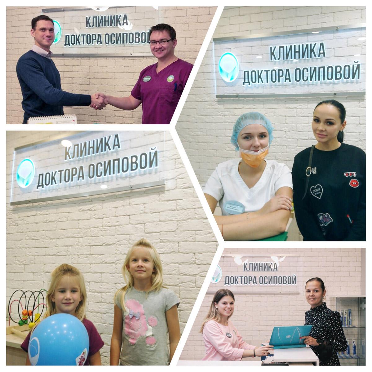 довольные пациенты клиники доктора Осиповой