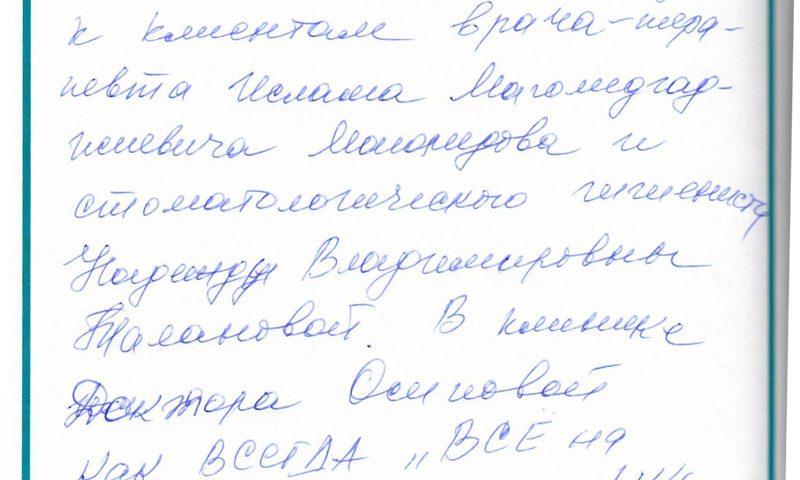 Отзыв о стоматологии 181101 Кузьмина