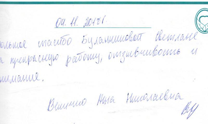 Отзыв о стоматологии 181104 Величко