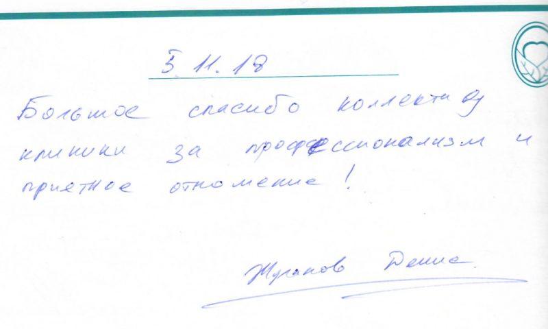 Отзыв о стоматологии 181105 Жуланов